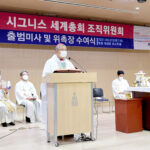 Mass at Myeongdong Cathedral to officially launch SIGNIS World Congress Seoul 2022